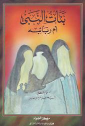 تعداد فرزندان حضرت محمد بن عبدالله صلی الله علیه و آله و سلم