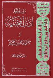 Image result for موسوعه ادب المحنه او شعراء المحسن بن علی علیه السلام