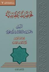 رد: تكفير الشيعة لاهل الاسلام - وثائق من كتب الرافضة