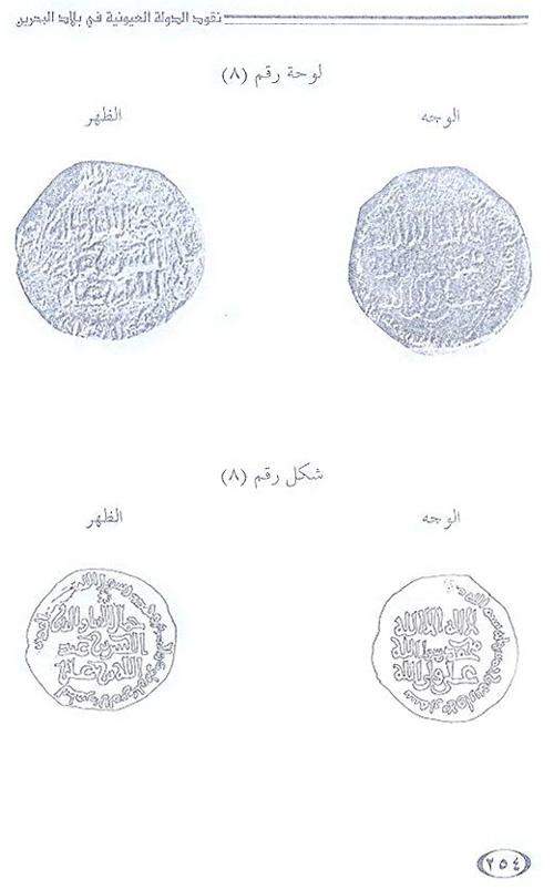 عملات البحرين كانت تحمل شعار علي ولي الله في عام 544 هـ